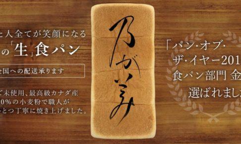 乃が美「生」食パン 岩田屋久留米店で150本限定販売【9/11〜17】