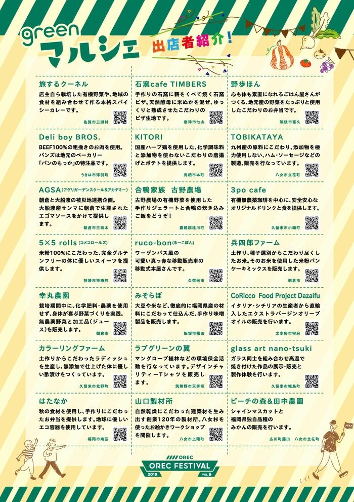 新企画「greenマルシェ」!オーレックフェスティバル限定のマルシェ