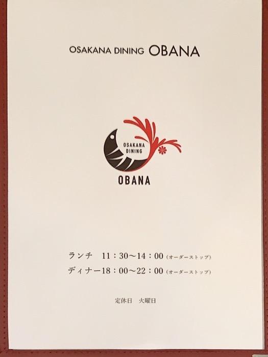 OSAKANA DINING OBANA 合川店 メニュー表・お品書き