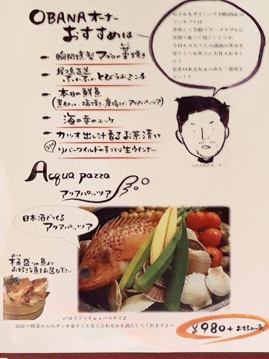 OSAKANA DINING OBANA 合川店 OBANAオーナーおすすめメニュー