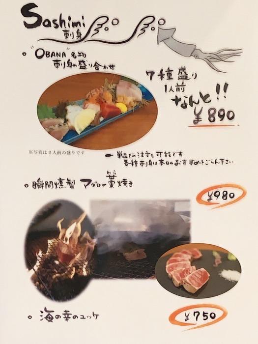OSAKANA DINING OBANA 合川店 刺身メニュー