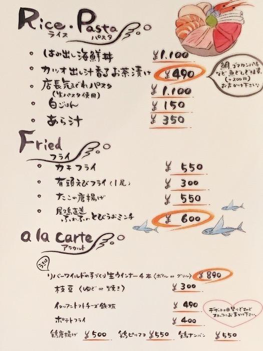 OSAKANA DINING OBANA 合川店 ライス・パスタ・フライ・アラカルトメニュー