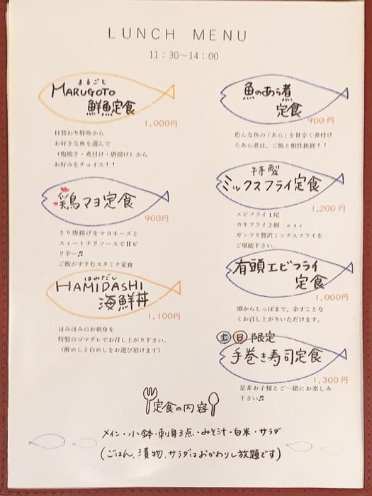 OSAKANA DINING OBANA 合川店 ランチメニュー