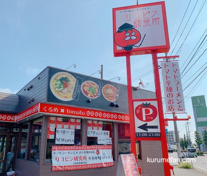 トマトラーメンとトマト辛麺のお店「リコピン研究所」久留米東櫛原本店 オープン