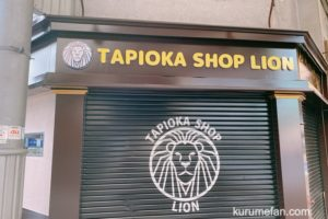 TAPIOKA SHOP LION 久留米市六ツ門町にタピオカ店がオープンするみたい