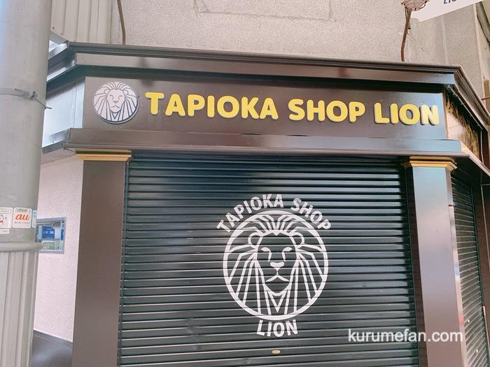 TAPIOKA SHOP LION 久留米市六ツ門町にタピオカ店がオープン