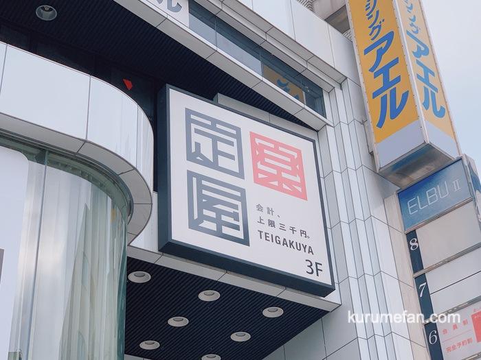 定楽屋 西鉄久留米駅前店