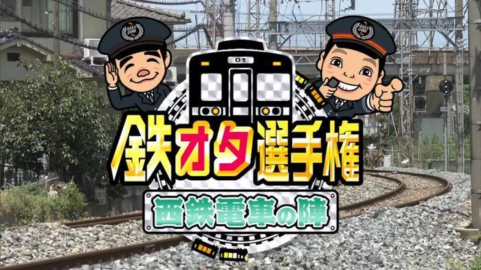鉄オタ選手権「西鉄電車の陣」