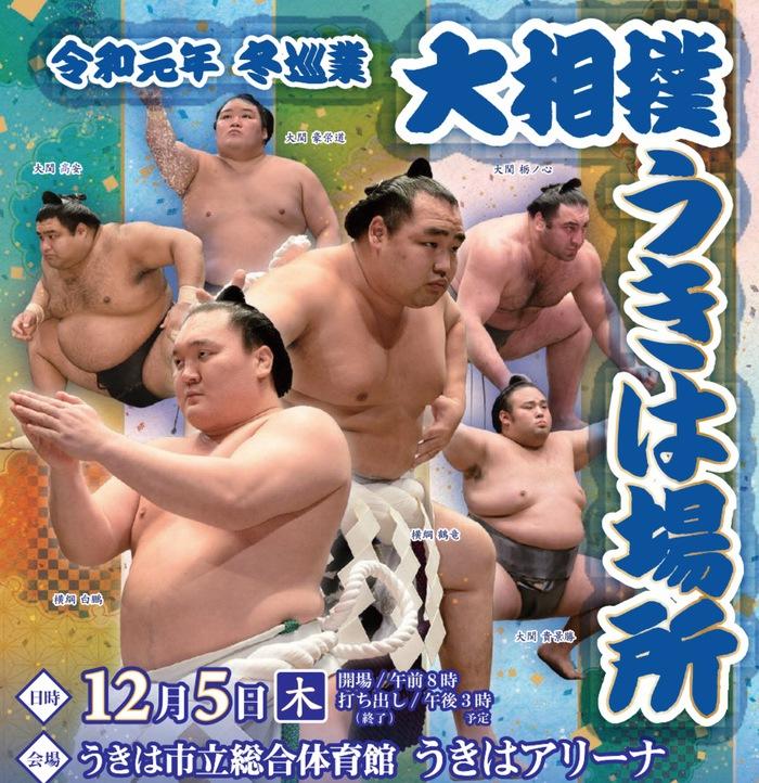 うきは市 大相撲冬巡業「うきはアリーナ」で12月5日開催!37年ぶり