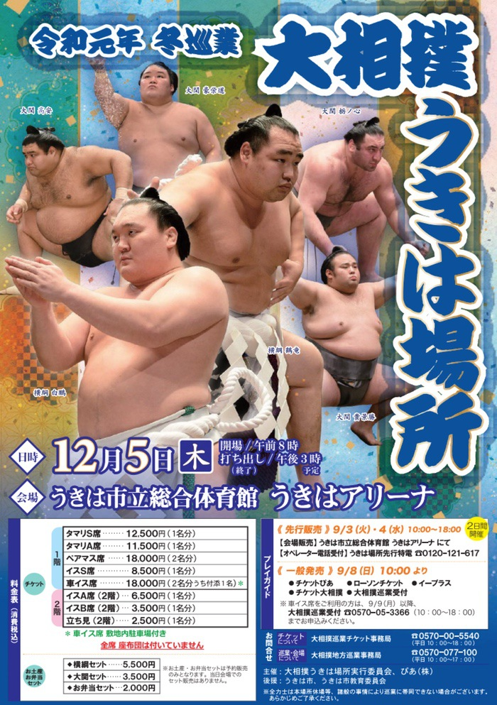 うきは市 大相撲冬巡業「うきはアリーナ」で12月5日開催!