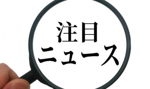 久留米市・筑後地方 今週のニュース・事件・出来事まとめ【9/8〜9/14】