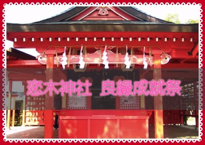 恋木神社「良縁成就祭」