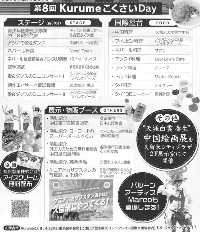 第8回 KurumeこくさいDay イベント内容