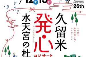 発心コンサート2019 久留米水天宮の社 10月12日、13日開催