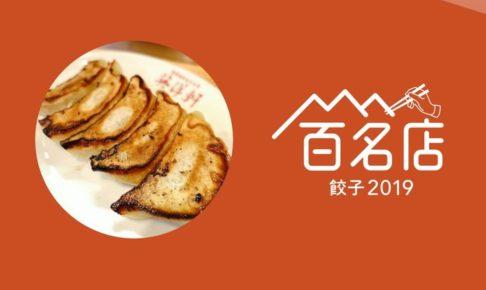 「食べログ 餃子 百名店 2019」発表!久留米市の五十番がランクイン!