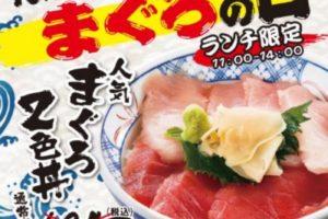 磯丸水産 10周年感謝祭 10月10日限定「まぐろ2色丼」が500円に