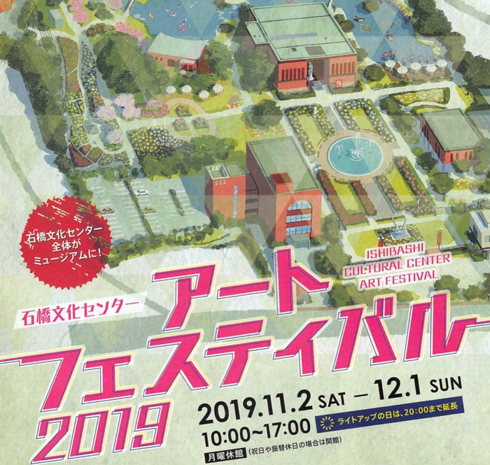 石橋文化センター アートフェスティバル2019 光のアートも【久留米市】