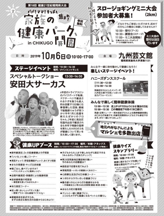 第18回 健康21世紀福岡県大会イベント内容