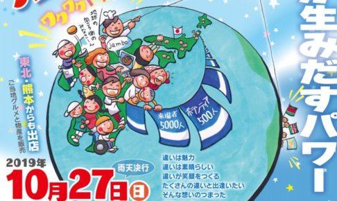 第18回 ポレポレ祭り 多国籍料理、ガレージセールなど開催【久留米市】