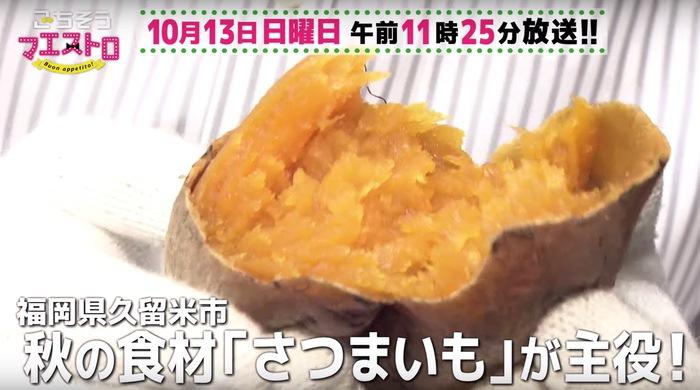 ごちそうマエストロ 秋の食材「さつまいも」を求めて久留米市へ!