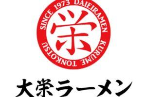 大栄ラーメン上津バイパス店 12月オープン予定 まるしょう跡地【久留米市】