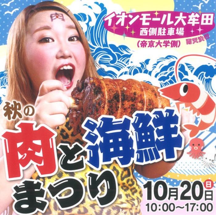 秋の『肉と海鮮まつり』in イオンモール大牟田 キッチンカーも大集合