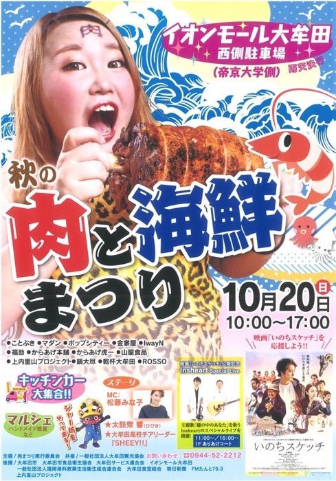 秋の『肉と海鮮まつり』in イオンモール大牟田