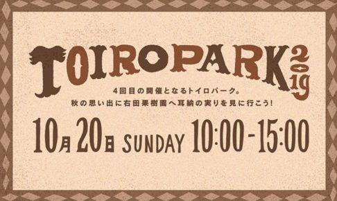 TOIRO PARK2019 マルシェや柿の種飛ばし大会など開催