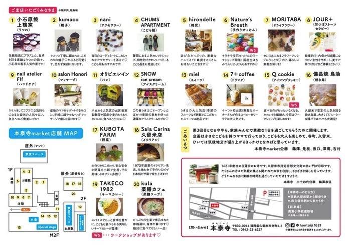 本泰寺market vol.3 出店一覧