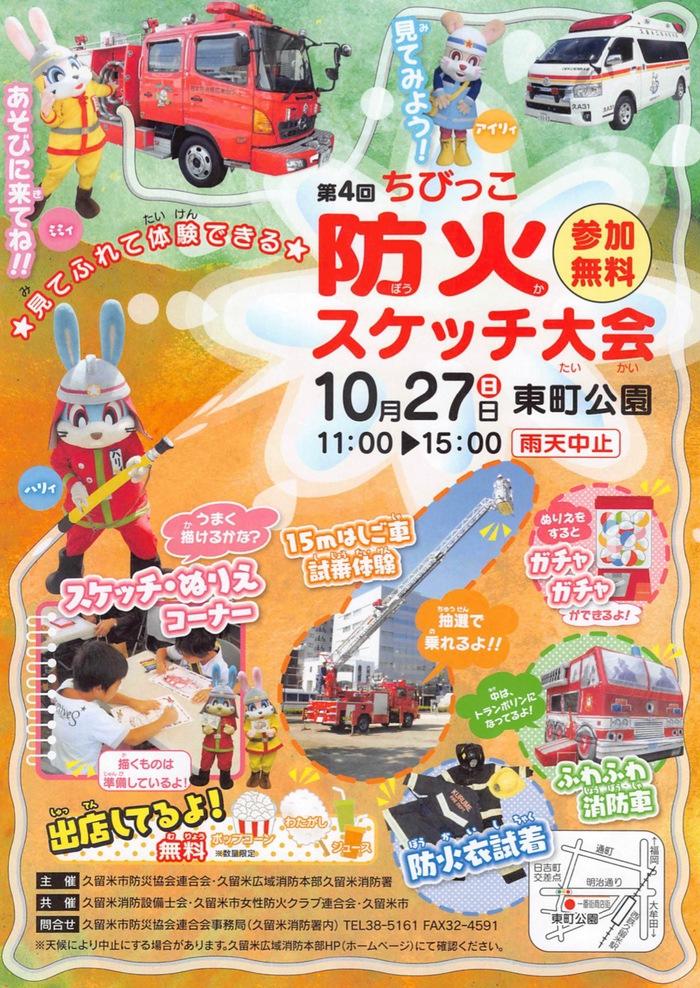第4回 ちびっこ防火スケッチ大会 はしご車試乗体験など開催【久留米市】