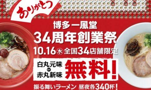 一風堂 34周年創業祭「振る舞いラーメン祭」10/16ラーメンが無料 国内34店舗限定