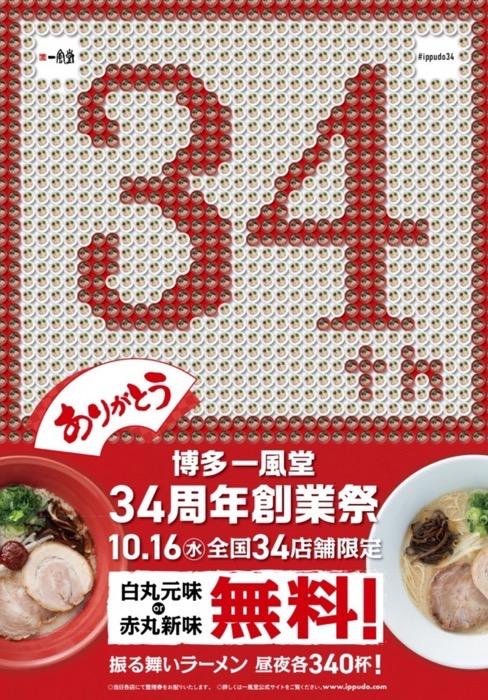 一風堂 34周年創業祭