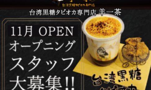 台湾黒糖タピオカ専門店 羊一茶 久留米店 11月オープン!人気店が久留米市に!