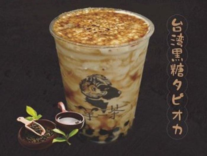 台湾黒糖タピオカ専門店 羊一茶 久留米店 2020年1月オープン!人気店が久留米市に!