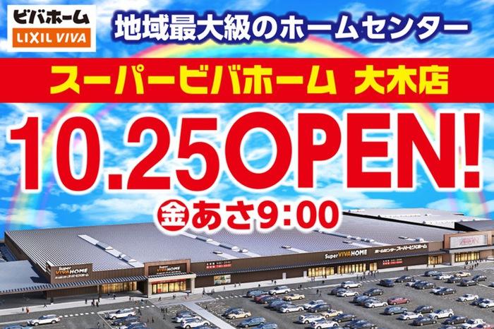 スーパービバホーム大木店  10月25日オープン 新たなホームセンター