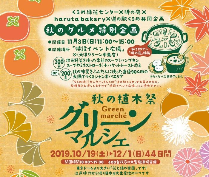グリーンマルシェ 秋の植木祭2019 44日間開催!くるめ緑化センター