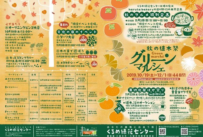 くるめ緑化センター グリーンマルシェ 秋の植木祭2019