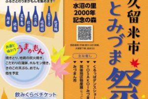第32回 久留米市ふるさとみづま祭 8蔵の日本酒とうまかもん市同時開催!