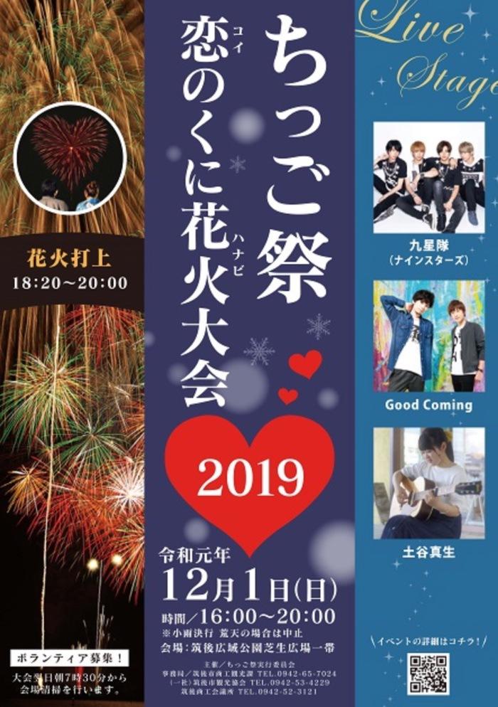 ちっご祭 恋のくに花火大会2019 12月1日に延期開催決定!