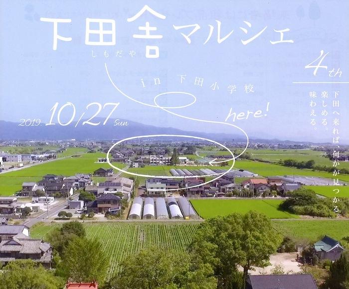 第4回 下田舎マルシェin下田小学校 多数のお店が出店【久留米市】