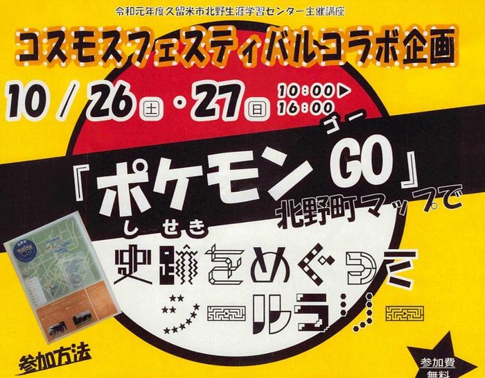 ポケモン ゴー 北野町マップで史跡を巡ってシールラリー【久留米市】