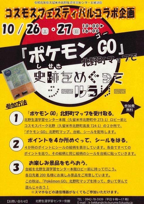 ポケモンGO  北野町マップで史跡を巡ってシールラリー