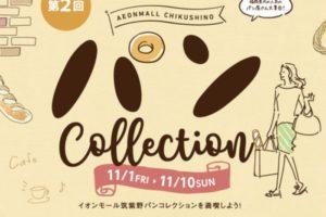 福岡県内の人気のパン屋が大集合!第2回 パン Collection