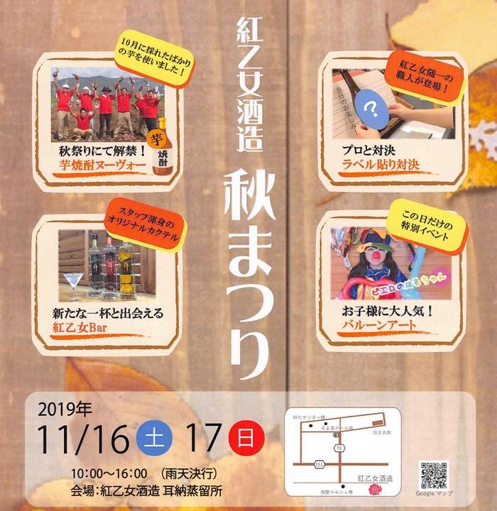 紅乙女酒造 秋まつり2019 芋焼酎ヌーヴォー、餅まき大会など開催【久留米市】