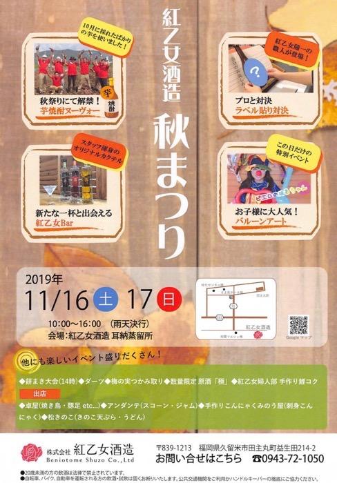 紅乙女酒造 秋まつり2019 イベント内容