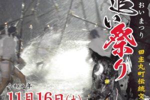 虫追い祭り 3年ごとに行われる伝統行事 11月16日開催【久留米市田主丸町】