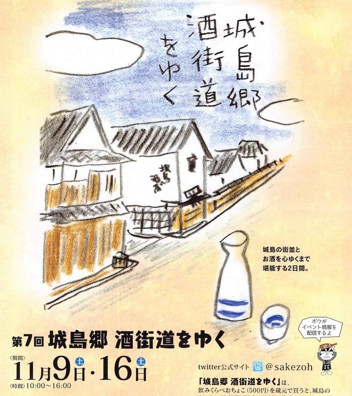 第7回 城島郷・酒街道をゆく 久留米市城島町の街並とお酒を堪能