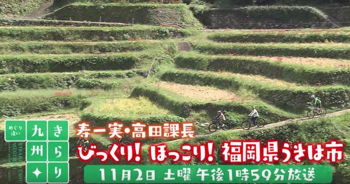 きらり九州 うきは市 マウンテンバイクで棚田を走る爽快ツーリング&絶品卵かけご飯