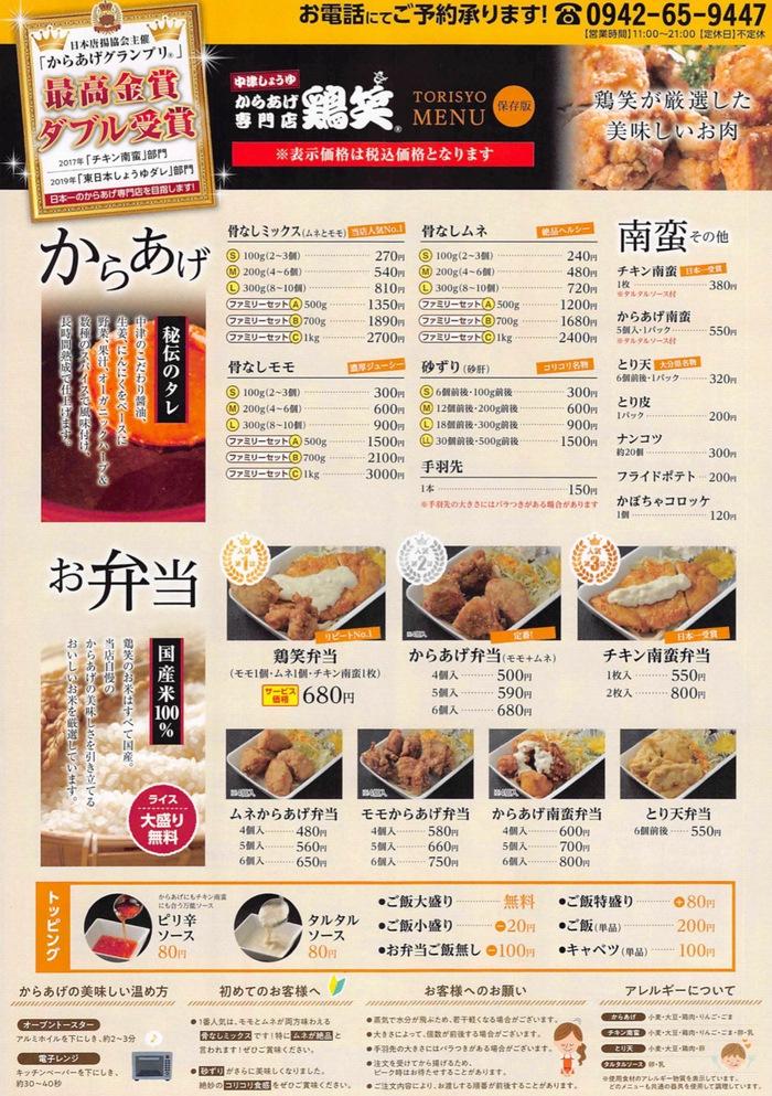 鶏笑 久留米店 メニュー表