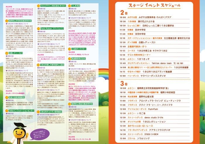うきは祭り2019